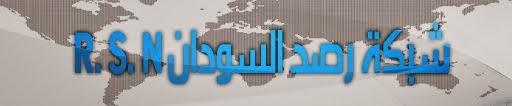 شبكة رصد السودان.Rasd Sudan Network
