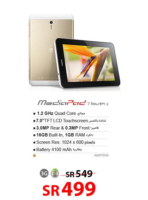 سعر تابلت Huawei MediaPad 7 Youth 2 فى مكتبة جرير
