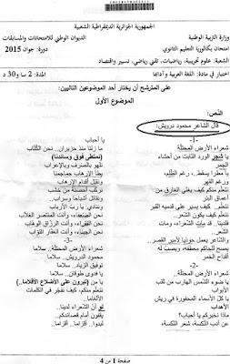 خطأ في موضوع اللغة العربية بكالوريا 2015