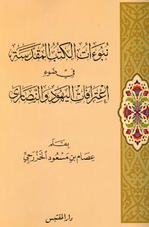 حمل كتاب نبوءات الكتب المقدسة في ضوء إعترافات اليهود والنصارى - عصام الخزرجي