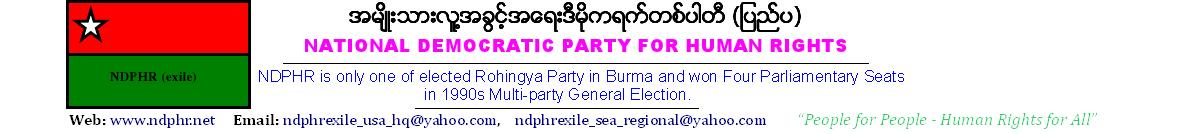 """""""National Democratic Party for Human Rights-NDPHR(exile)"""""""