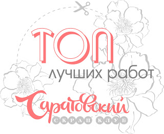 Мая праца ў ТОП Саратаўскага скрап-клуба