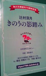 【new!】角川文庫70周年記念ペーパー