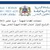 الأطر المرجعية لامتحانات الكفاءة المهنية لجميع هيئات موظفي وزارة التربية الوطنية