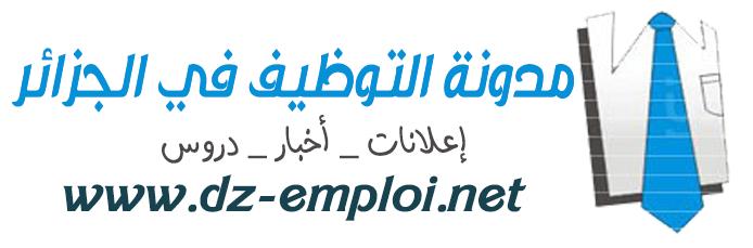 مدونة التوظيف في الجزائر
