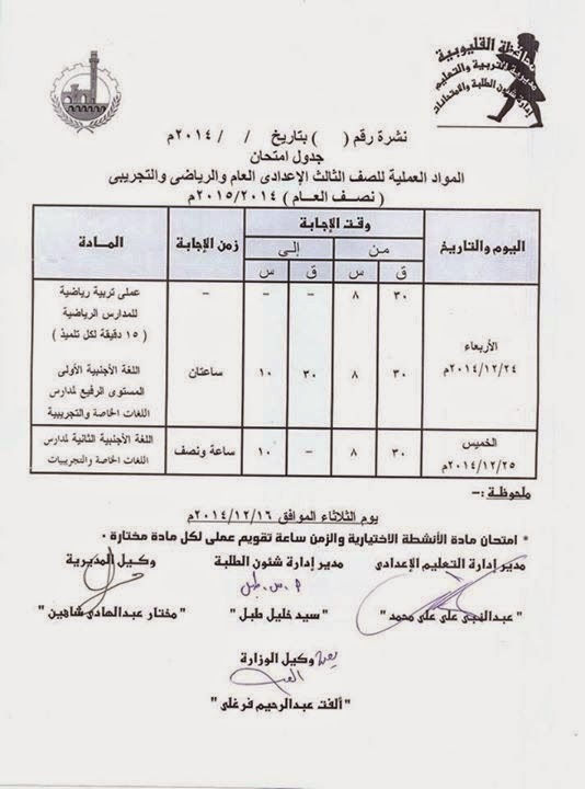 جدول امتحانات العملي للمرحلة الاعداديه شهادة ونقل نصف العام القليوبية 2015