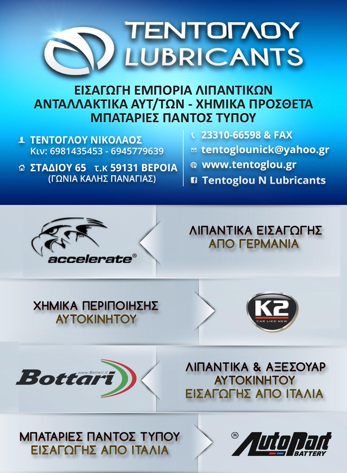 ΤΕΝΤΟΓΛΟΥ LUBRICANTS