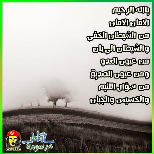 يا الهي الرحيم الامن الامان ... من الشيطان الخفي و الشيطان اللي بان
