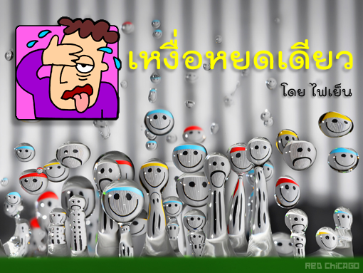 "เพลง ""เหงื่อหยดเดียว"""