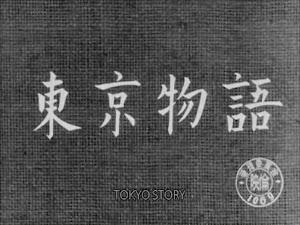 Viernes con Ozu