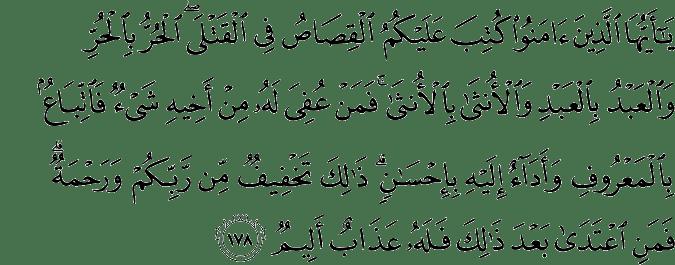 Surat Al-Baqarah Ayat 178