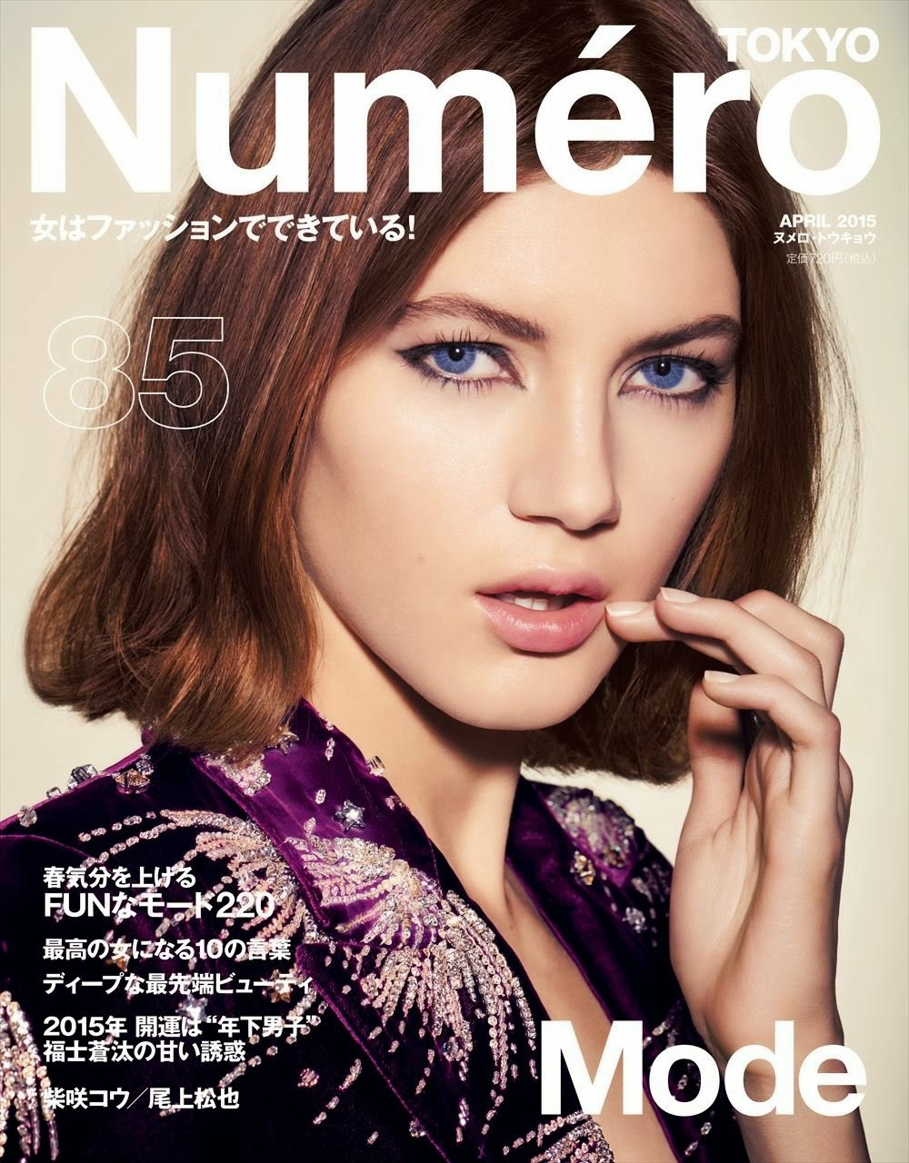 Fashion Model: Valery Kaufman by Karen Collins for Numéro Tokyo April 2015