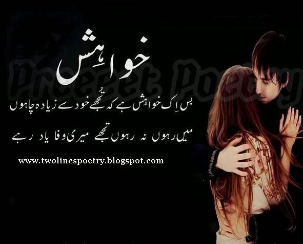 Urdu Khawahish Poetry.Urdu Khawahish 2 Line shayari   2 ...