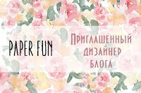 ПД paper fun