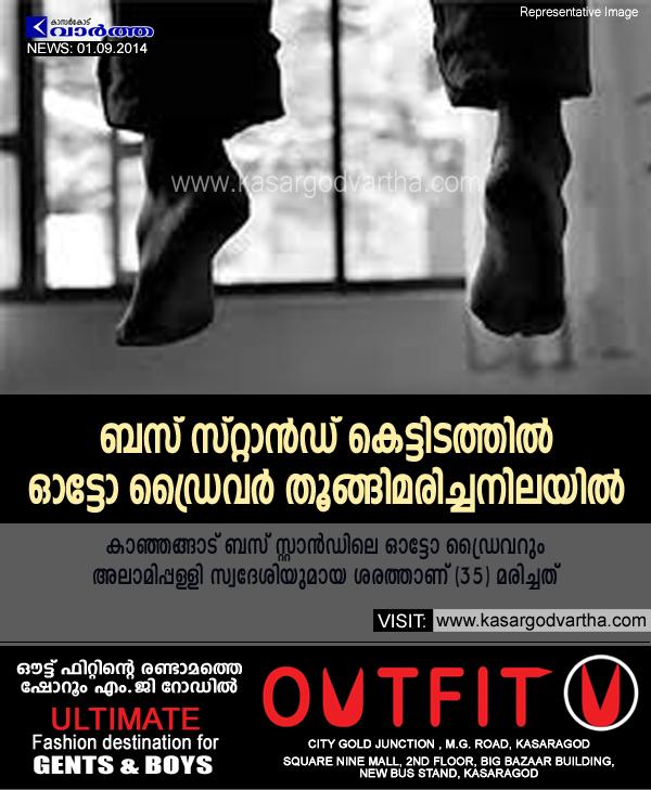 Suicide, Auto Driver, Kanhangad, Kasaragod, Kerala, Sharath
