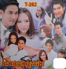[ Movies ]  - បេះដូងដុះស្រកា- Movies, Thai - Khmer, Series Movies - [ 12 part(s) ]
