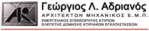ΓΕΩΡΓΙΟΣ ΑΔΡΙΑΝΟΣ