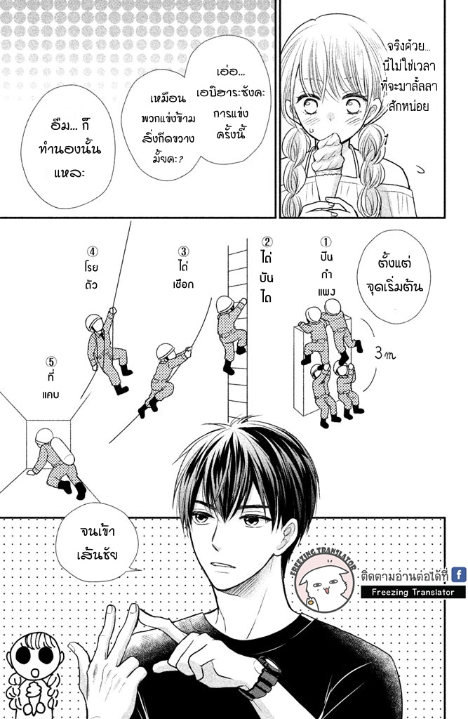 Moekare wa Orenji-iro ตอนที่ 10 TH แปลไทย