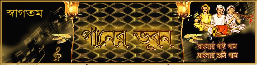 Ganeer Bhuban