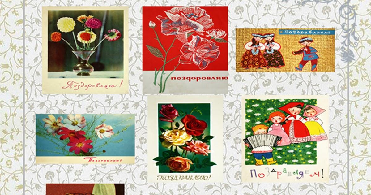 Винтажные открытки на день рождения женщине