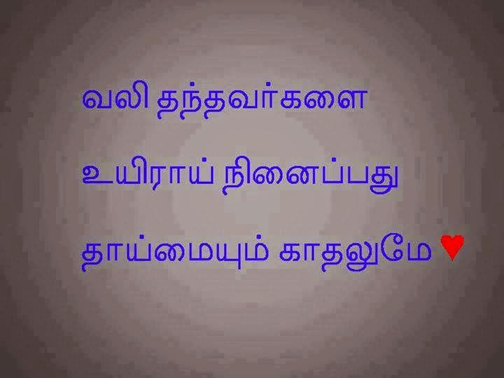 Amma Matrum Kaathali Quotes in Tamil