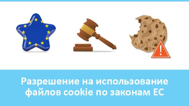 Разрешение на использование cookie по законам ЕС