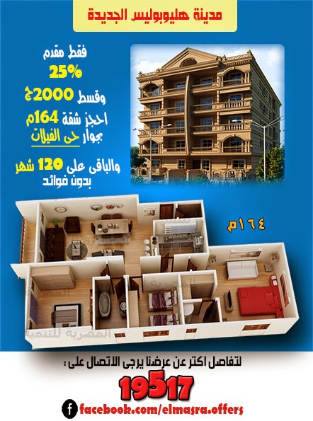 new heliopolis city in the luxury district near to sherouk city