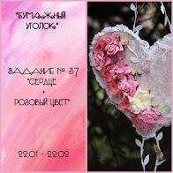 """Сердце + розовый цвет"""