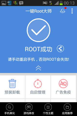 key root master (mod version) 1.3.6.apk for android