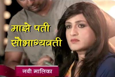 Majhe Pati Saubhagyavati | Zee Marathi TV Serial | Vaibhav Mangale