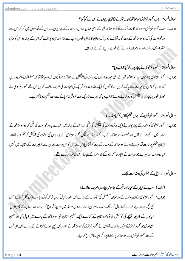 somnath-ki-fatah-question-answers-urdu-10th