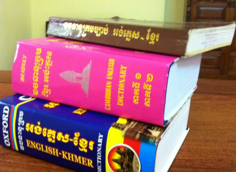 khmer dictionary chuon nath pdf