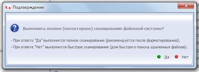 Восстановление файлов программой r.saver