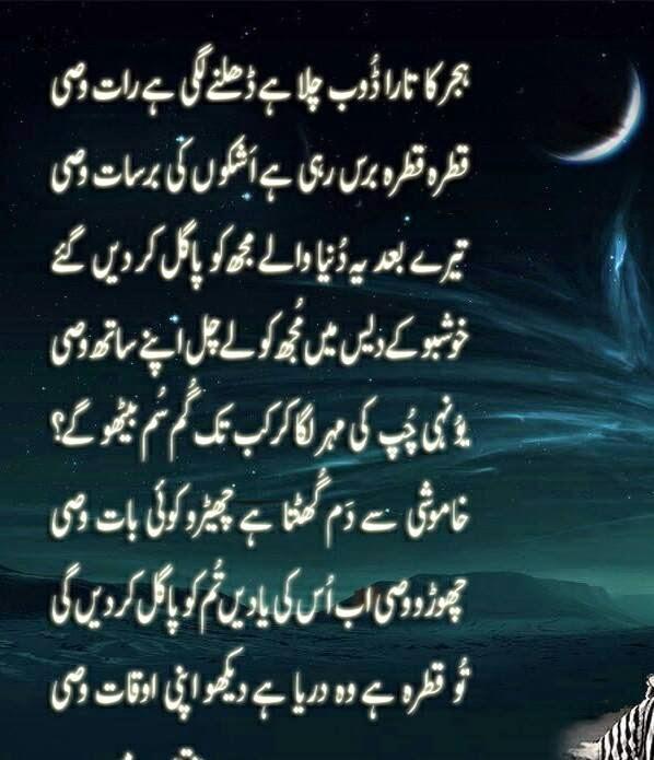 Urdu Hindi Sad Shayari Ghazals Poems Sms About Love - This ...