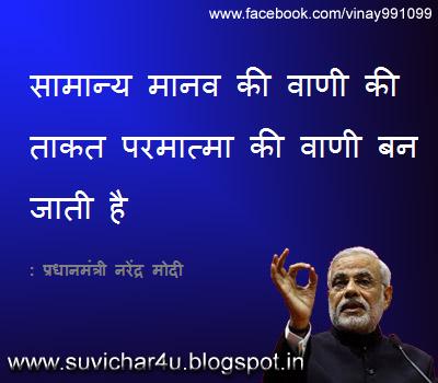 Samany Manav Ki Vani, Is vichar se modi ne ham bhartiye ko ek nai prerana dete hain