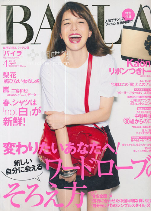 BAILA (バイラ) April 2013 Rinka 梨花