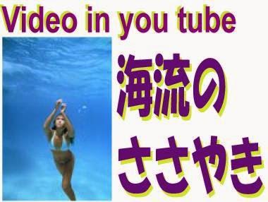 海流のささやき 人魚姫 ビデオ in you tube