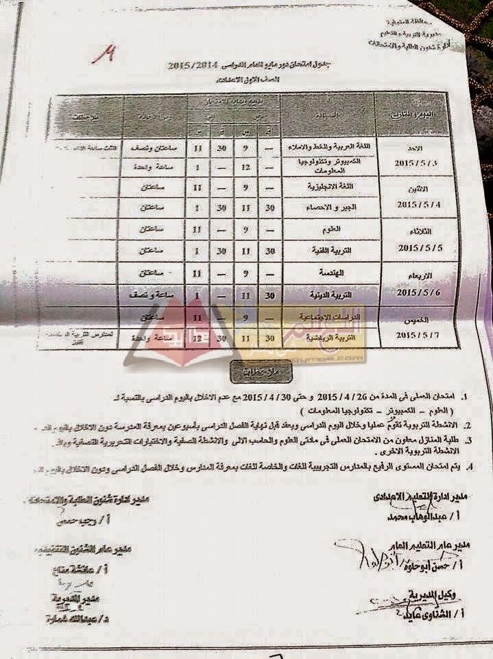 جداول امتحانات محافظة المنوفية أخر العام2015 كل الفرق 69.jpg