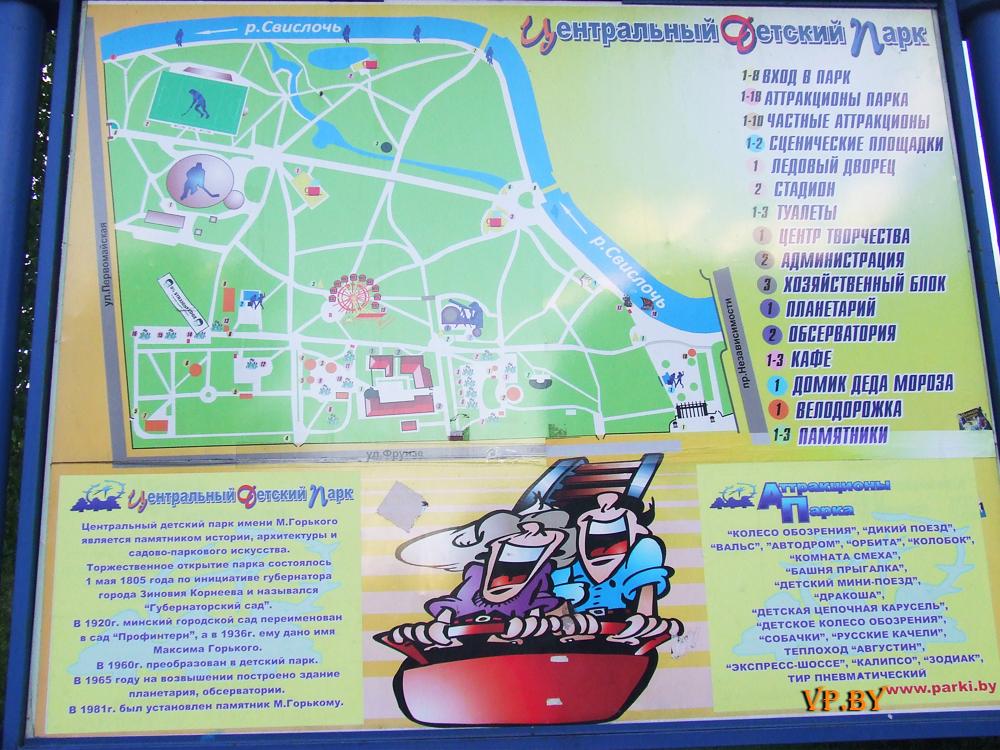 Схема Парка им. Горького