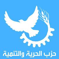 شعار حزب الحرية ولاتنمية