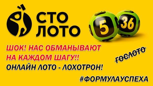 """Разоблачение! Отзыв на """"Онлайн Лото"""" и выигрыш от 1000 рублей. Лохотрон."""