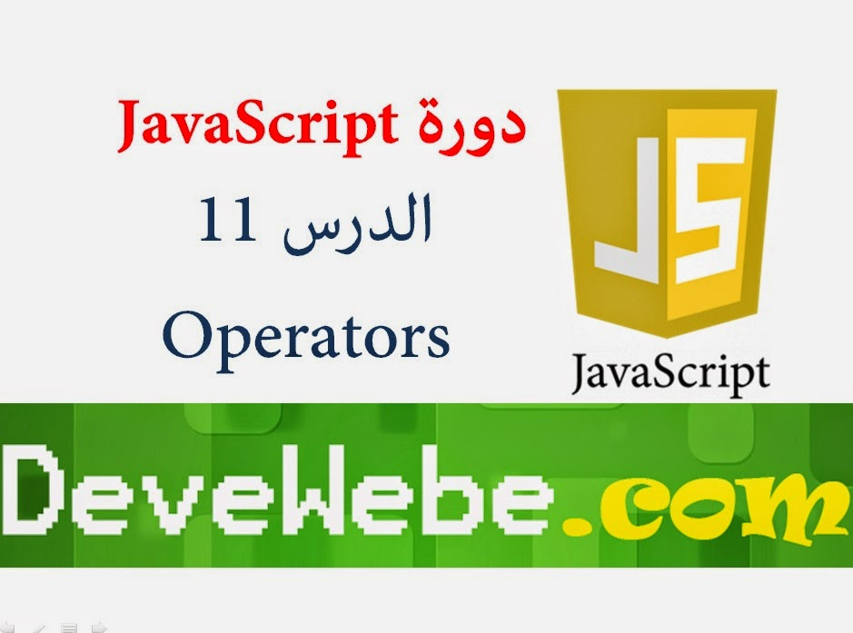 دورة JavaScript | شرح JavaScript |  الدرس الحادي عشر | Operators