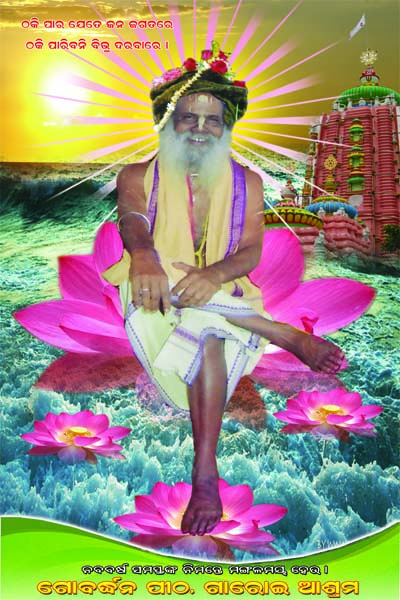 baba on lotus