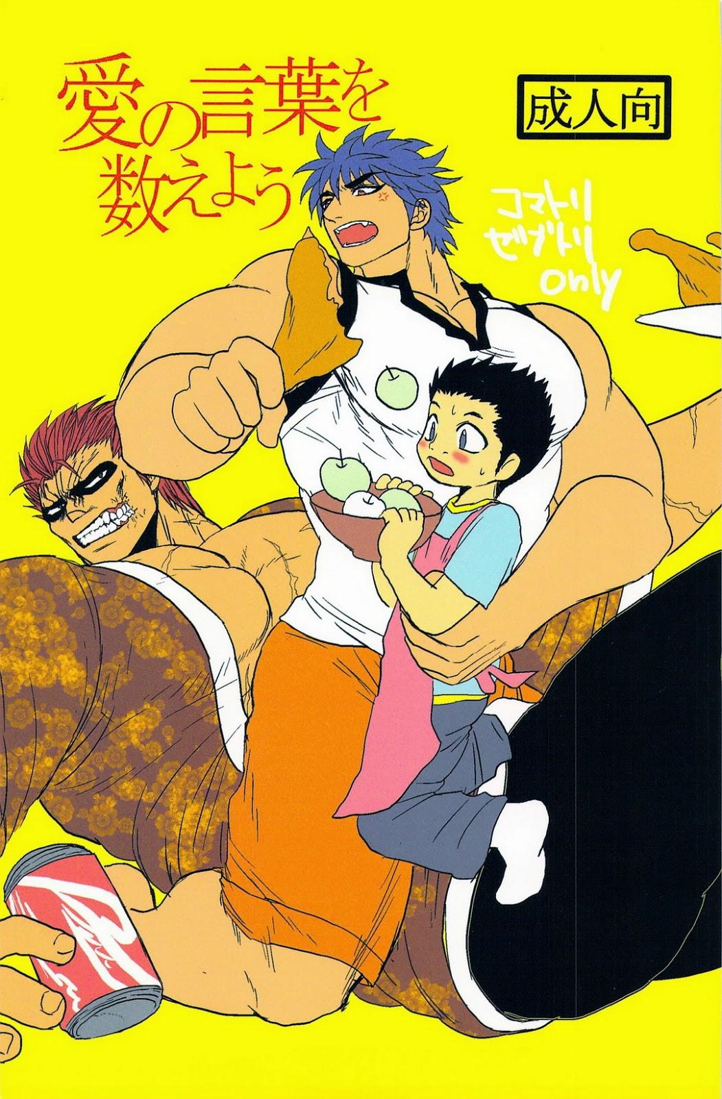 Read Bara Manga Online
