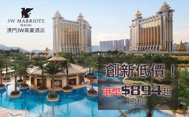 【創新低】新酒店 澳門JW 萬豪酒店 每晚連稅HK$894 / TWD3,813起,11月前入住。
