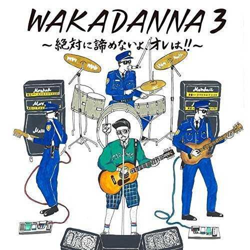 [MUSIC] 若旦那 – WAKADANNA 3~絶対に諦めないよ、オレは! ! ~/Wakadanna – Wakadanna 3 (2014.11.12/MP3/RAR)