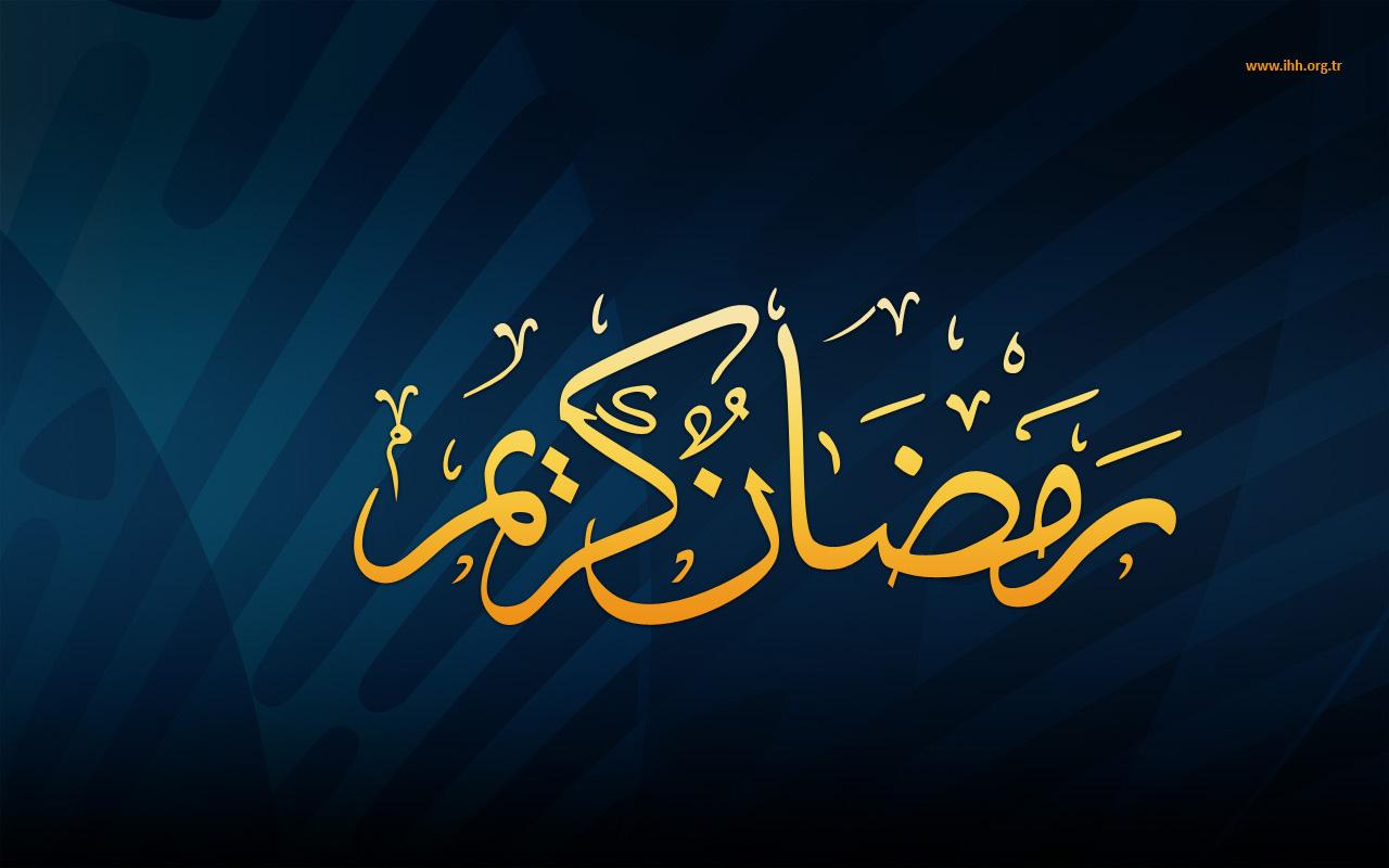 رمضان كريم Ramadan Karim! Happy Ramadan!