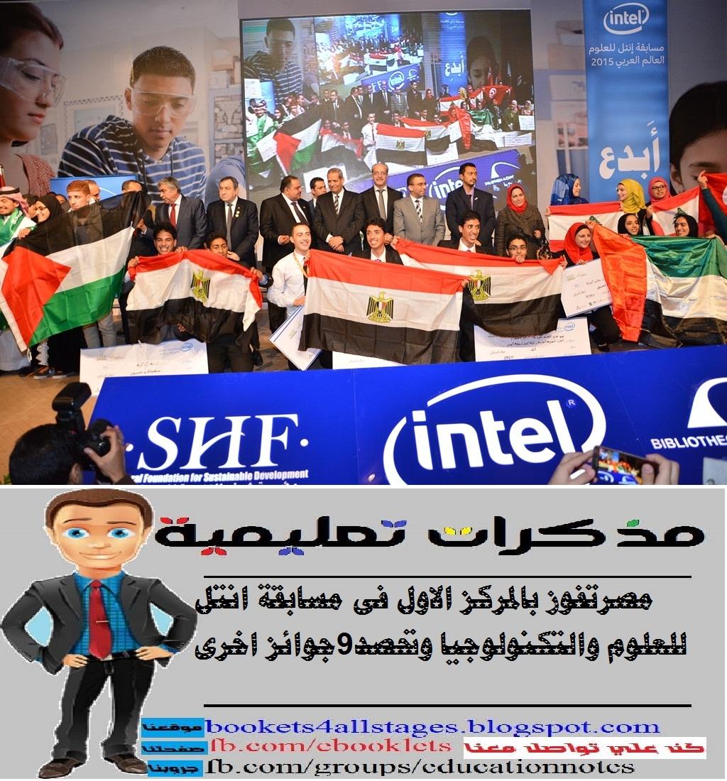مصرتفوز بالمركز الاول فى مسابقة انتل للعلوم والتكنولوجيا وتحصد9جوائز اخرى
