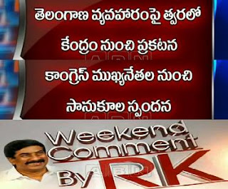 Weekend Comment on Telangana by RK – 21st Sep