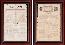 Surat kabar berbahasa Melayu, huruf Jawi, th. 1879, terbit di Batavia.